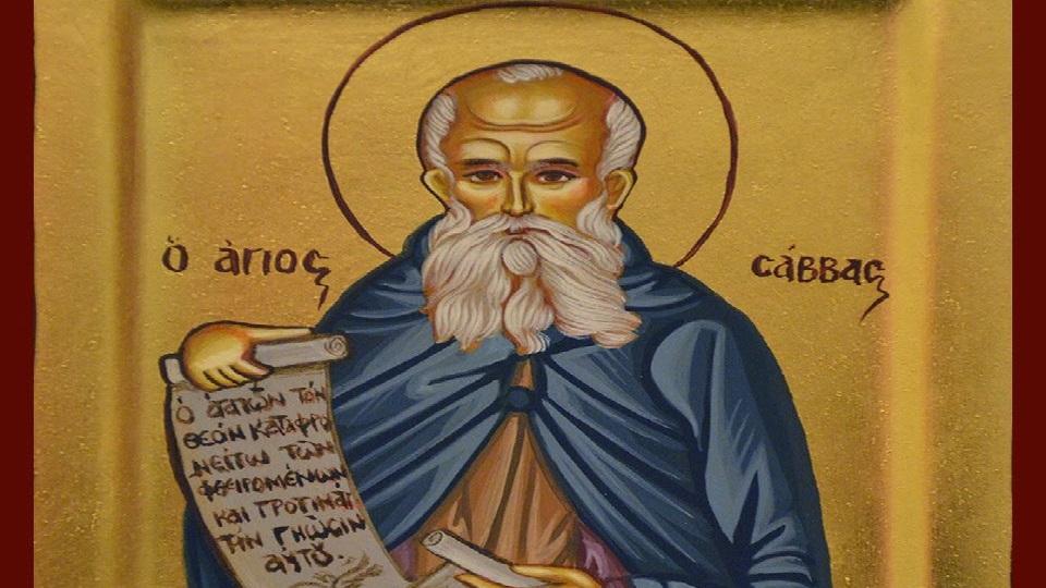 Άγιος Σάββας – Γιορτή σήμερα 5 Δεκεμβρίου – Ποιοι γιορτάζουν