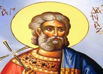 Άγιος Δάναξ ο Αναγνώστης – Γιορτή σήμερα 16 Ιανουαρίου – Ποιοι γιορτάζουν