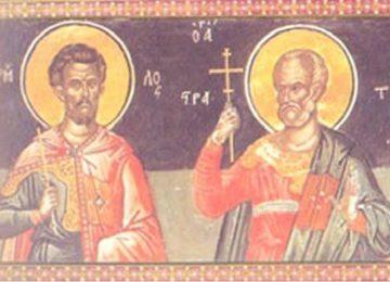 Άγιοι Έρμυλος και Στρατόνικος – Γιορτή σήμερα 13 Ιανουαρίου – Ποιοι γιορτάζουν