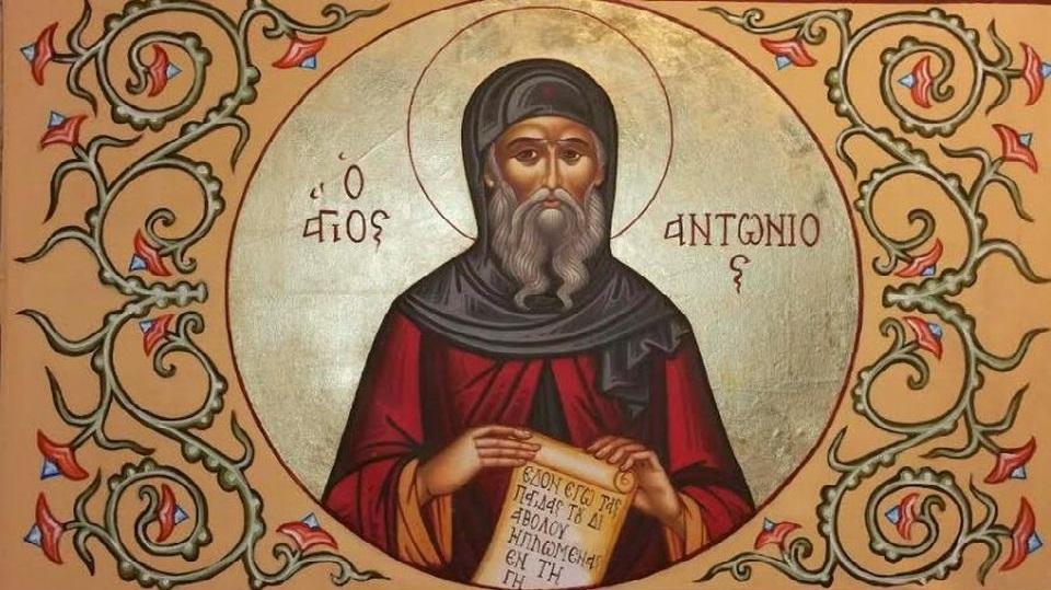 Άγιος Αντώνιος ο Μέγας – Γιορτή σήμερα 17 Ιανουαρίου – Ποιοι γιορτάζουν
