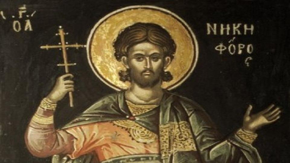 Άγιος Νικηφόρος – Γιορτή σήμερα 9 Φεβρουαρίου – Ποιοι γιορτάζουν