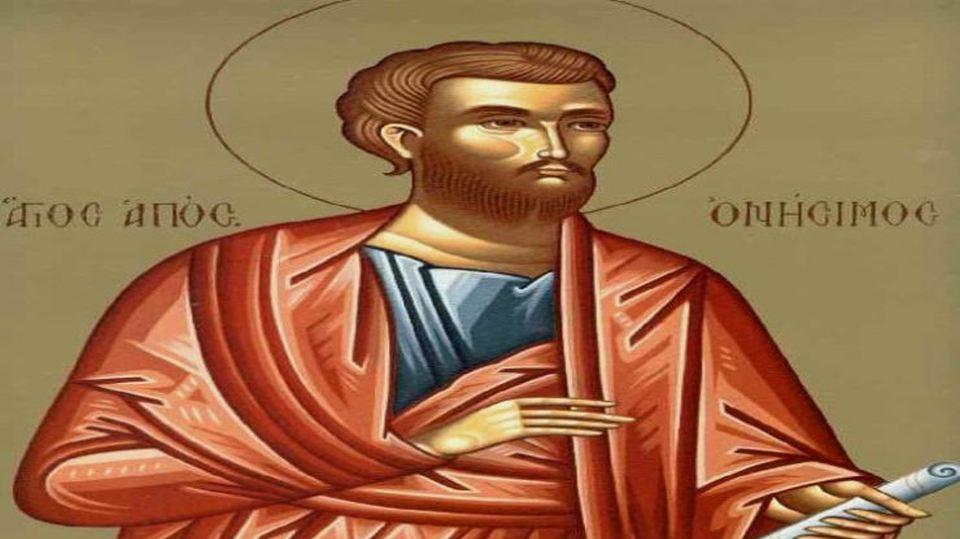 Άγιος Ονήσιμος ο Απόστολος – Γιορτή σήμερα 15 Φεβρουαρίου – Ποιοι γιορτάζουν