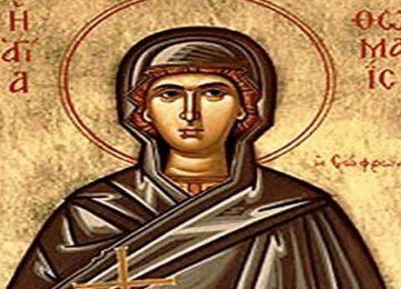 Αγία Θωμαΐς – Γιορτή σήμερα 14 Απριλίου – Ποιοι γιορτάζουν