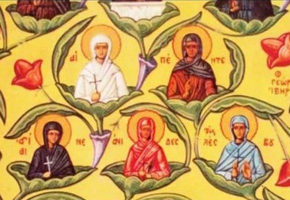Αγίες Πέντε Κόρες από την Λέσβο – Γιορτή σήμερα 5 Απριλίου – Ποιοι γιορτάζουν
