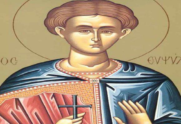 Άγιος Ευψύχιος  – Γιορτή σήμερα 9 Απριλίου – Ποιοι γιορτάζουν