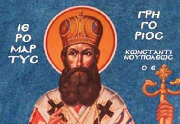 Άγιος Γρηγόριος Ε' Πατριάρχης Κωνσταντινουπόλεως  – Γιορτή σήμερα 10 Απριλίου – Ποιοι γιορτάζουν