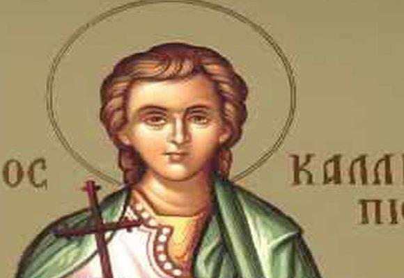 Άγιος Καλλιόπιος – Γιορτή σήμερα 7 Απριλίου – Ποιοι γιορτάζουν