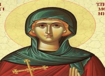 Οσία Υπομονή – Γιορτή σήμερα 29 Μαΐου – Ποιοι γιορτάζουν