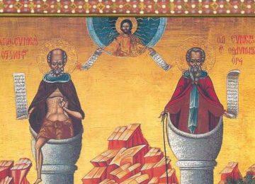 Όσιος Συμεών ο Θαυμαστορείτης – Γιορτή σήμερα 24 Μαΐου – Ποιοι γιορτάζουν