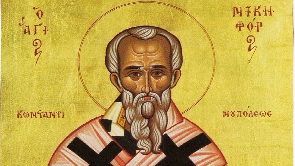 Άγιος Νικηφόρος – Γιορτή σήμερα 2 Ιουνίου – Ποιοι γιορτάζουν