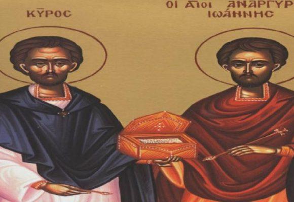 Εύρεση των Τιμίων Λειψάνων των Αγίων Αναργύρων Κύρου και Ιωάννου – Γιορτή σήμερα 28 Ιουνίου – Ποιοι γιορτάζουν