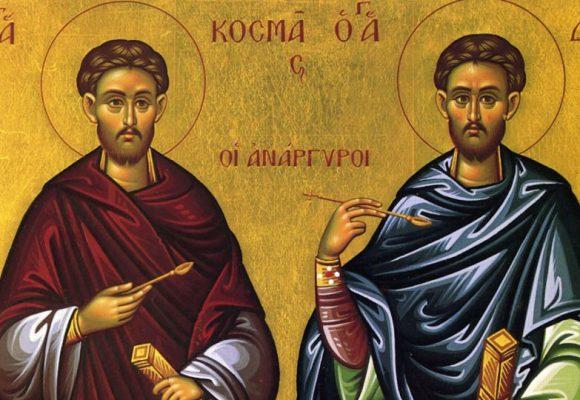 Άγιοι Κοσμάς και Δαμιανός οι Ανάργυροι – Γιορτή σήμερα 1 Ιουλίου – Ποιοι γιορτάζουν