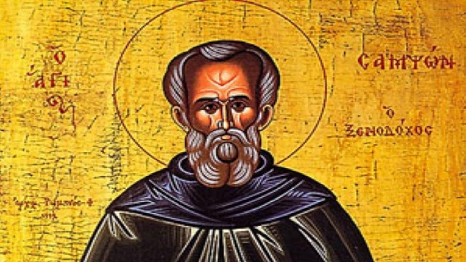 Άγιος Σαμψών ο Ξενοδόχος – Γιορτή σήμερα 27 Ιουνίου – Ποιοι γιορτάζουν