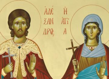 Άγιοι Αλέξανδρος και Αντωνίνα – Γιορτή σήμερα 10 Ιουνίου – Ποιοι γιορτάζουν