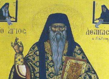 Όσιος Αθανάσιος ο Πάριος – Γιορτή σήμερα 24 Ιουνίου – Ποιοι γιορτάζουν