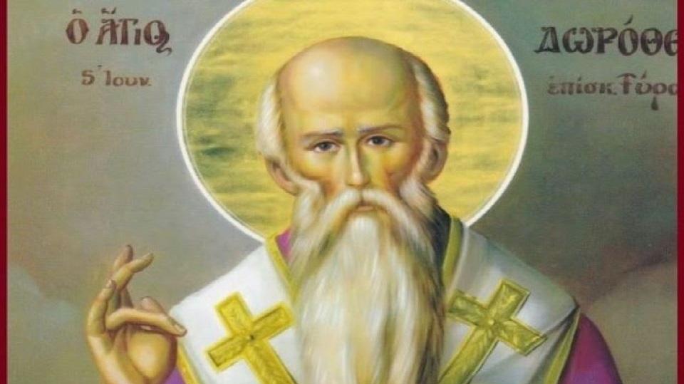 Άγιος Δωρόθεος – Γιορτή σήμερα 5 Ιουνίου – Ποιοι γιορτάζουν