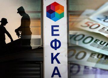 Εκτύπωση για ειδοποιητήρια στο efka.gov.Gr – ΕΝΦΙΑ δόση στο taxisnet