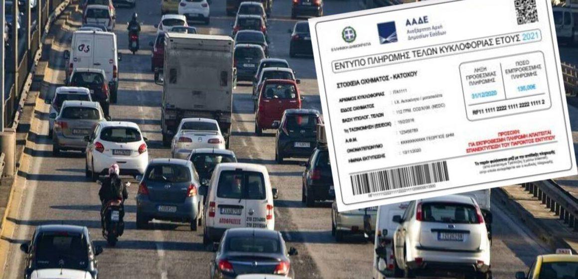 Taxisnet-gsis.gr Τέλη κυκλοφορίας 2021: Εκτύπωση και πληρωμή τελών – 800 ευρώ ΕΡΓΑΝΗ, ΟΠΕΚΕΠΕ