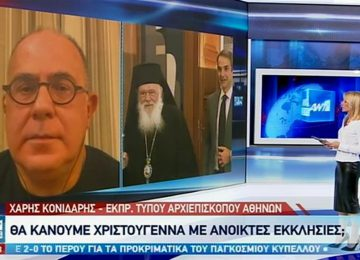 Κονιδάρης για Αρχιεπίσκοπο και Μητσοτάκη – ΄΄Υπάρχουν παραφωνίες στην Εκκλησία΄