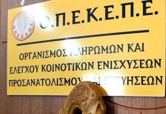 Opekepe.gr: Οι δυο πιο πρόσφατες πληρωμές ΟΠΕΚΕΠΕ – Αποζημιώσεις αγροτών
