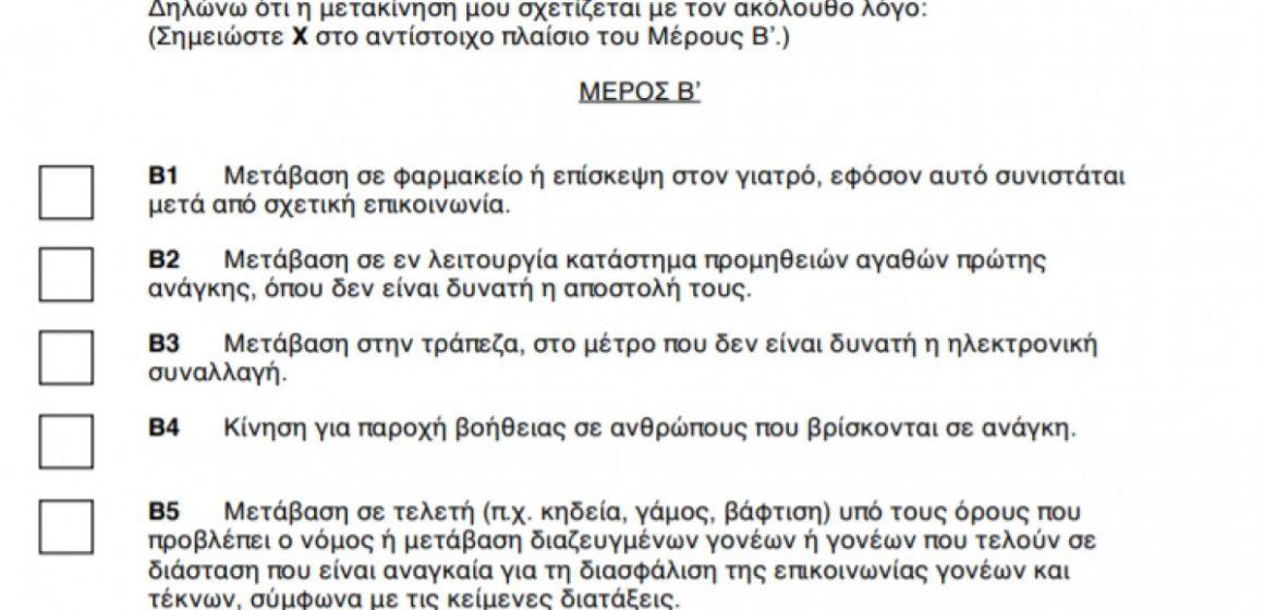 eservices.yeka.gr:  Κλικάρετε και εκτυπώστε την βεβαίωση μετακίνησης  (PDF) -SMS 13033