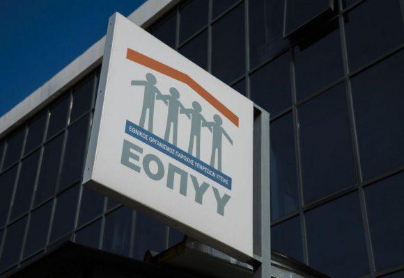 Ραντεβού με γιατρό στο eopyy.gov.gr – ΔΕΗ ρύθμιση οφειλών στο dei.gr