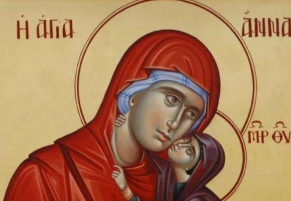 Εορτολόγιο: Ποιοι γιορτάζουν σήμερα – Γιορτάζεται η σύλληψη της Αγίας Άννης