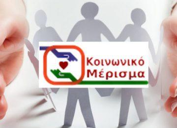 Αίτηση για κοινωνικό μέρισμα 2020, δικαιούχοι και πότε έρχεται – 400 ευρώ ΟΑΕΔ (video)
