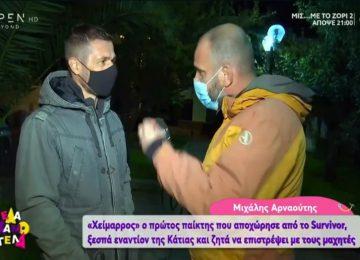 Survivor Greece 2021: Ξέσπασε ο Αρναούτης: Η Ανθή δεν κάνει για το Survivor – Αν ήμουν εκεί θα γινόταν πανικός με την Κάτια (video)