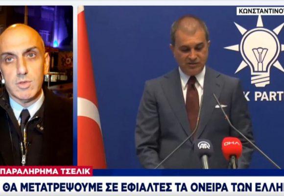 Τα έχουν χάσει οι Τούρκοι: Ασύλληπτη απειλή – Θα μετατρέψουμε σε εφιάλτες τα όνειρα των Ελλήνων (video)