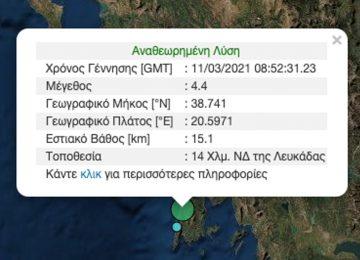 ΣΕΙΣΜΟΣ ΤΩΡΑ: 4,4 ρίχτερ ταρακούνησαν την Λευκάδα – Στον δρόμο οι κάτοικοι
