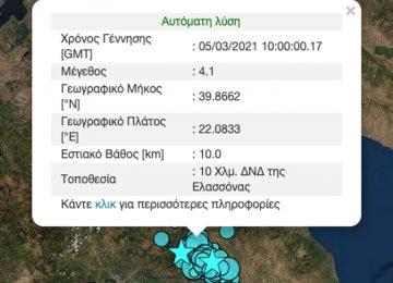 ΣΕΙΣΜΟΣ ΤΩΡΑ: 4,1 ρίχτερ στην Ελασσόνα και 4 ρίχτερ στα Τρίκαλα