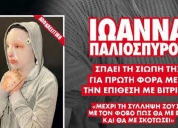 Επίθεση με βιτριόλι: Σοκάρει η περιγραφή της Ιωάννας – «Φώναζα, βοηθήστε με, καίγομαι, πεθαίνω»